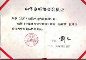集团中华商标协会会员证