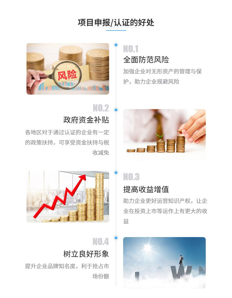 高新企业认定,享财政补贴