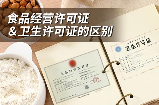 收藏!食品經營許可證與衛生許可證的區別