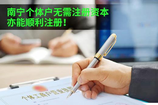 南宁个体户无需注册资本,亦能顺利注册!