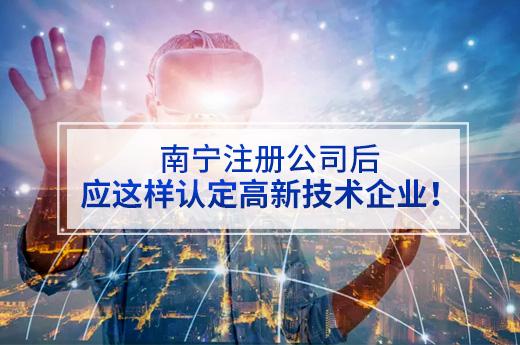 南宁注册公司后,应这样认定高新技术企业!