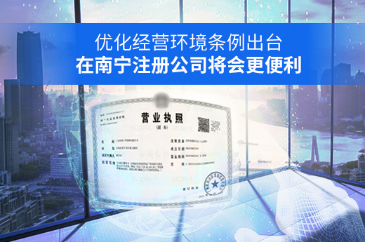 优化经营环境条例出台,在南宁注册公司将会更便利
