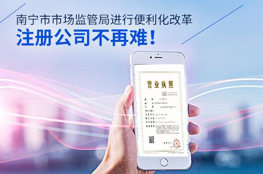 南寧市市場監管局進行便利化改革,注冊公司不再難!