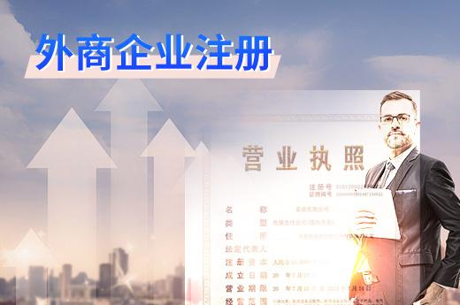 廣西頒發首張外資企業營業執照,這些注冊流程可收藏!