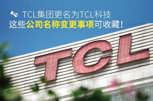 TCL集團更名為TCL科技,這些公司名稱變更事項可收藏!