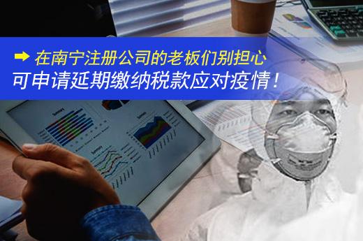 在南宁注册公司的老板们别担心,可申请延期缴纳税款应对疫情!