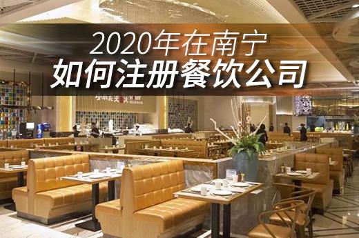 2020年在南宁如何注册餐饮公司?