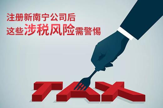 注册新南宁公司后,这些涉税风险需警惕!