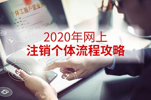 2020年网上注销个体流程攻略!