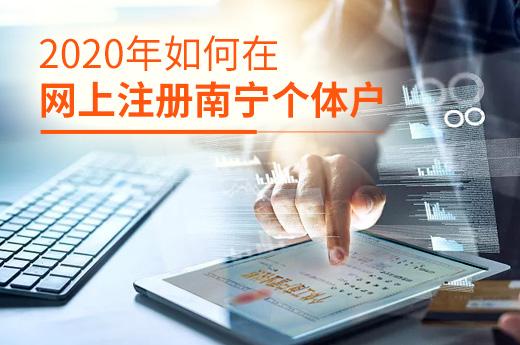 2020年如何在网上注册南宁个体户?