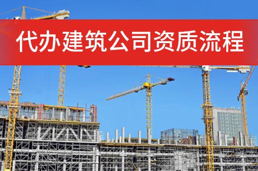 代办建筑公司资质流程